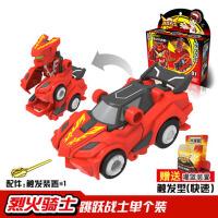 男孩变形战车跳跃战士2玩具超越跳远战神页站士跳越飞车小子