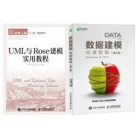 UML与Rose建模实用教程+数据建模经典教程 *2版 数据库 数据建模记分卡 UML