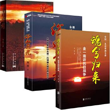 苦难辉煌+浴血荣光+魂兮归来(金一南讲抗日战争) 共3册 用战略思维、战略意识点评历史的图书 正版雄 书籍畅销,团购优惠哦