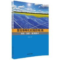 【正版全新直发】聚合物有机太阳能电池 材料 制造 检测技术 吕梦岚 9787302485797 清华大学出版社