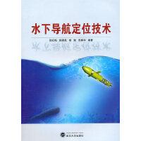 水下导航定位技术