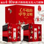 了不起的中华文明-珍藏版(套装20册)