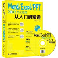 Word/Excel/PPT 2013办公应用从入门到精通 神龙工作室 编著