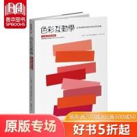 色彩互��W出版50�L年�o念版 色彩搭配运用 港台繁体中文图书