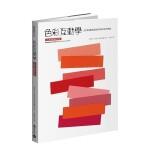【现货正版包邮】色彩互动学出版50周年纪念版 色彩搭配运用 港台原版 繁体中文图书