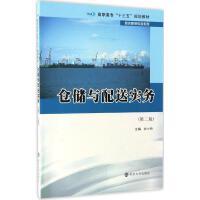仓储与配送实务(第2版) 刘小玲 主编