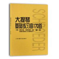 商城正版 大提琴基础练习曲170首(第一册 ) 人民音乐出版社 第一册 .大提琴基础练习曲170首
