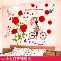 创意贴纸墙贴卧室温馨浪漫床头墙上贴画婚房布置装饰墙壁自粘墙纸 特