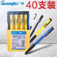 广博40支装蓝色圆珠笔办公用品文具学生按动笔芯油笔批发
