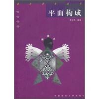 【新书店正版】平面构成,蔡琴鹤,中国纺织大学出版社9787810382878