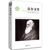 【正版直发】达尔文传 阿・德・涅克拉索夫 新世界出版社