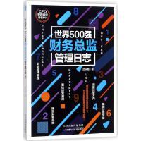 世界500强财务总监管理日志 武永梅