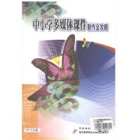 中小学多媒体课件制作全攻略(6片装)VCD