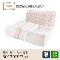 乳胶枕儿童枕头小孩学生幼儿园天然橡胶记忆枕芯3-6-16岁防螨