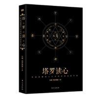 快速读懂他人心灵的实用训练手册 向晴 塔罗蔡蔡 东方出版社