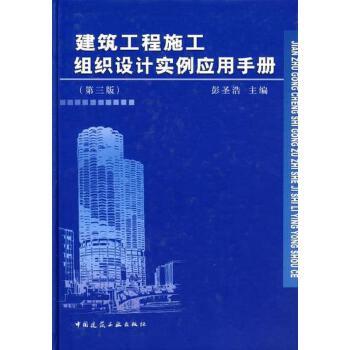 建筑工程施工组织设计实例应用手册(精) 正版 彭圣浩   9787112101634