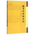 临夏保安族史话 董克义,沈国伟,丁秀平 甘肃文化出版社