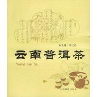【正版直发】云南普洱茶 周红杰 主编 云南科学技术出版社
