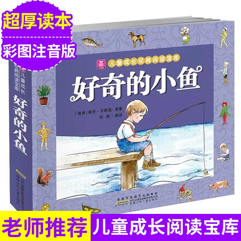 小树苗儿童成长经典阅读宝库 好奇的小鱼300页 彩图注音版3-4-5-6-7-8-9岁儿童书籍 幼儿睡前童话故事 读物
