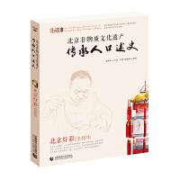 北京非物质文化遗产传承人口述史--北京灯彩・李邦华