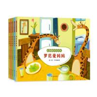 长颈鹿罗尼绘本(全五册)