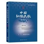 中国钢琴民歌333首(阅读版)