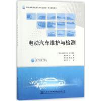电动汽车维护与检测 编者:樊海林
