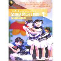 木偶情-全国获奖少儿舞蹈实用剧目集锦(7VCD6+1DVD)( 货号:78807270524)