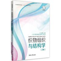 织物组织与结构学 王国和 主编