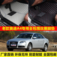 老款奥迪A4车专用环保无味防水耐脏易洗超纤皮全包围丝圈汽车脚垫