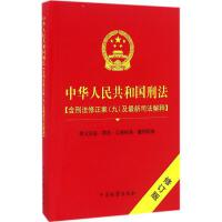 中华人民共和国刑法:含刑法修正案(9)及近期新司法解释(修订版) 中华人民共和国刑法