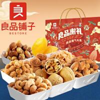 【良品铺子坚果炒货礼盒1363g/10袋】每日干果零食混合整箱坚果礼盒