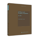 人口论(英文版) Thomas Robert Malthus (马尔萨斯) 高等教育出版社