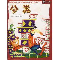 黑白熊数学童话练习簿(全8册)