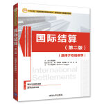 国际结算(第二版)(适用于双语教学)