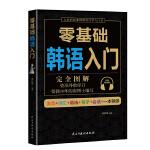 零基础韩语入门(完全图解学习无压力,留韩十年的崔博士编写,发音+词汇+语法+句子+会话=一本就够!)