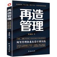 《再造管理:阿里管理体系从设计到实践》(经典畅销书)66幅图,9大关键,50个节点,获中国人力资源创新大奖课程!阿里资深