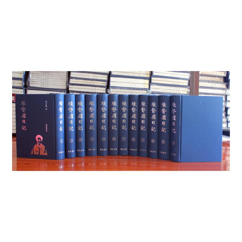缘督庐日记 叶昌炽 32开精装全12册 广陵书社 9787555400776正版图书 实物拍摄