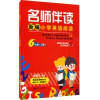 新华书店正版 YX大音名师伴读新编小学英语阅读6年级上册书