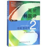 延世韩国语2(含MP3光盘) 世界图书出版公司