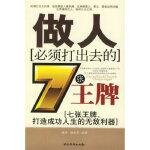 做人必须打出去的7张王牌,施伟,谢凯军,中国华侨9787802221161