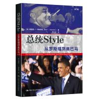 总统style:从罗斯福到奥巴马