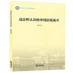 违法性认识的中国语境展开