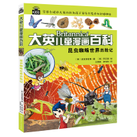 大英儿童百科全书漫画版6昆虫蜘蛛世界历险记