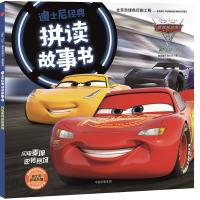 赛车总动员3・极速挑战・闪电麦坤逆转赛场(迪士尼经典拼读故事书4)