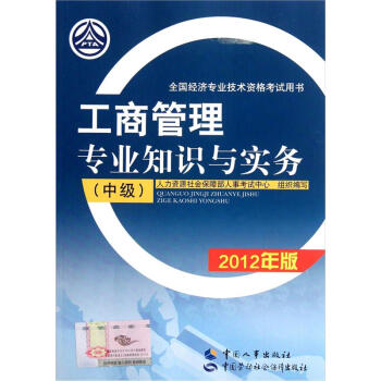 2012年版 全国经济专业技术资格考试用书:工商管理专业知识与实务(中级)9787512903371 张堃  中国人事出版社