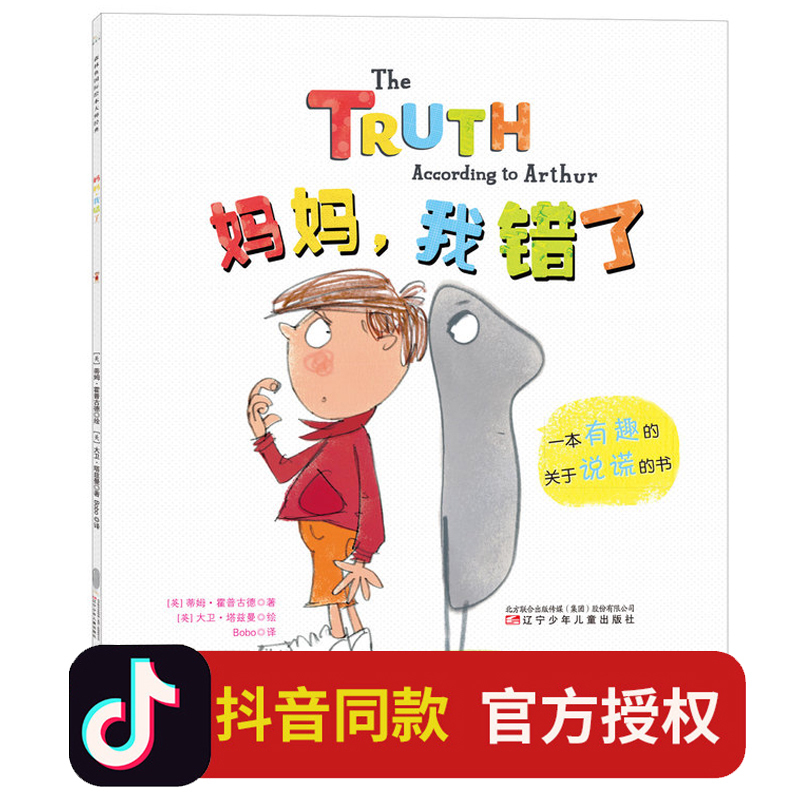 抖音妈妈我错了绘本 一本有趣关于说谎的书品德教育绘本 0-3-4-6周岁硬皮精装幼儿书籍宝宝小孩亲子读物儿童