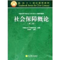 【旧书二手书8成新】社会保障概论-第二版第2版 史柏年 高等教育出版社 9787040352542