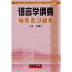 语言学纲要辅导及习题集 段曹林 崇文书局(原湖北辞书出版社)