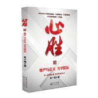 心胜3―尊严与正义 关乎国运 批量 金一南 长江文艺出版社